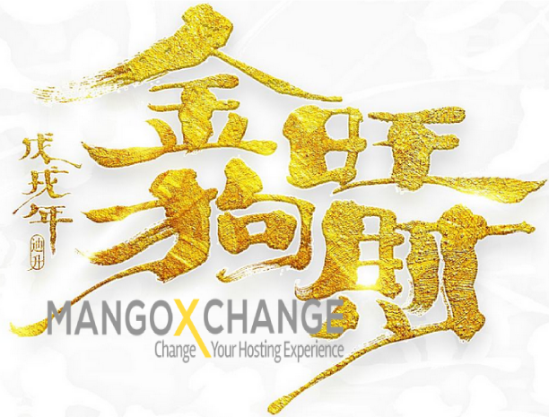MangoXchange 2018 Chinese New Year
